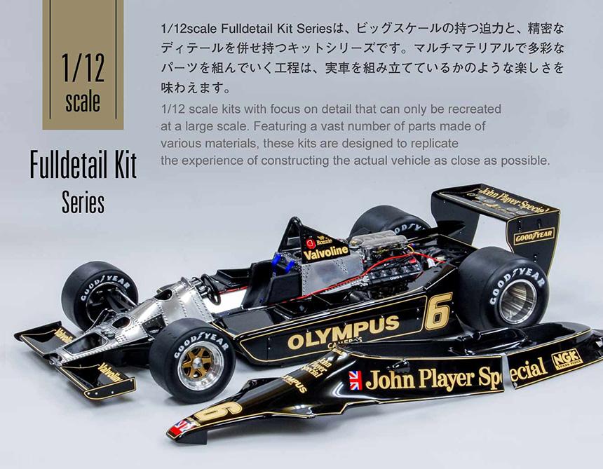 1/12 Scale Fulldatail Kit