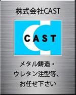 (株)CASTホームページ